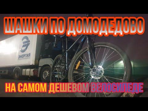 Шашки через Домодедово, по Каширскому шоссе, на самом дешевом велосипеде.