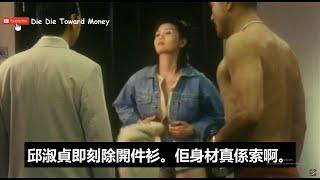 【粵語】電影線上評影邱淑貞舒淇任達華一起拍嘅激情電影《紅燈區》