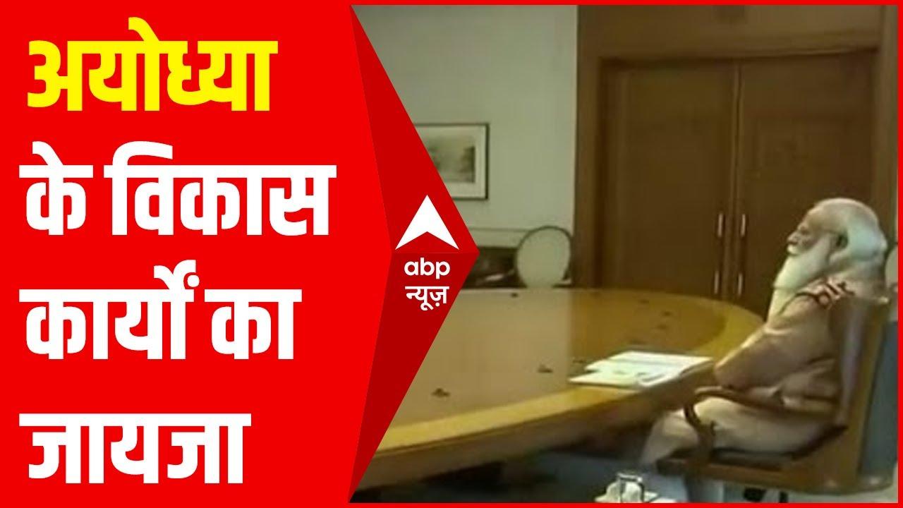 Ayodhya पर PM Modi की समीक्षा बैठक जारी, देखिए तस्वीरें