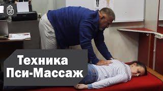 Техника Пси Массаж в школе Константина Разумовского