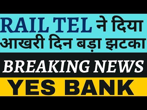 RAILTEL IPO गिरेगा या ऊपर उठेगा ?🔴 YES BANK LATEST NEWS 🔴 RAILTEL LATEST NEWS 🔴YES BANK STOCK NEWS🔴
