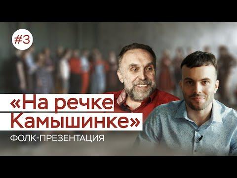 На речке Камышинке/русская медитация 16 века/самая длинная русская народная казачья песня