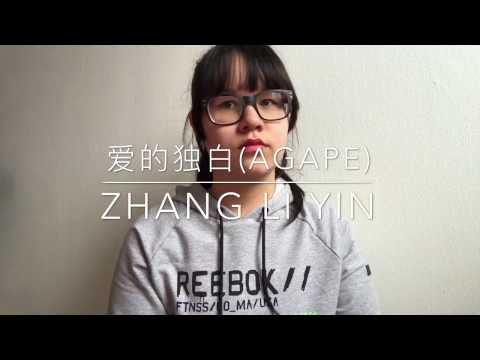 Zhang Liyin - 爱的独白 (Agape) | Vocal Cover by Diana