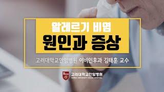 [건강정보] 환절기 대표질환! 알레르기 비염이란? -알…