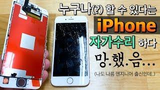 아이폰 액정 자가수리 하다 폭망한 영상