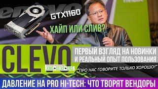 """GeForce GTX 1160 в """"сливе"""" от Lenovo. Давление вендоров на Pro Hi-Tech. Ноутбуки Clevo / XMG."""