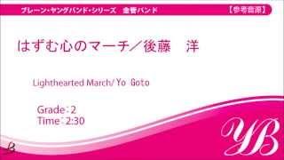 【ダイジェスト音源】はずむ心のマーチ【金管バンド演奏】/後藤洋 Lighthearted March / Yo Goto (Brass Band version) BBMS-83008 thumbnail