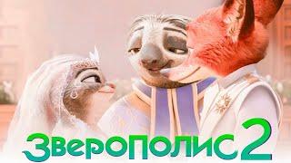 Зверополис 2 Смотреть мультфильмы всей семьёй Мультфильмы 2021 Фильмы