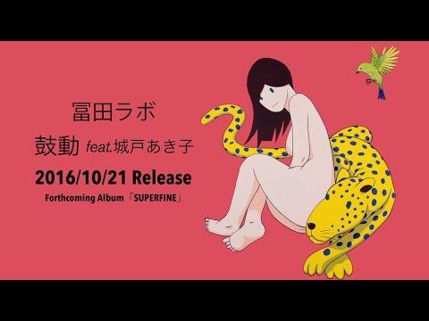 冨田ラボ - 「SUPERFINE」 / 鼓動 feat.城戸あき子  TEASER