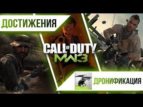 Достижения Call Of Duty: Modern Warfare 3 - Дронификация
