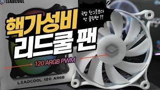 [심층분석] 리드쿨 120 ARGB PWM 쿨링팬 리뷰…