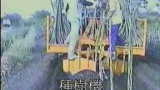Tree (Sapling) Planting Machine.wmv