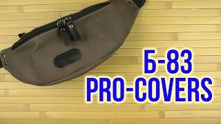 Розпакування Pro-Covers Б-83 PC02890083 Темно-бежева