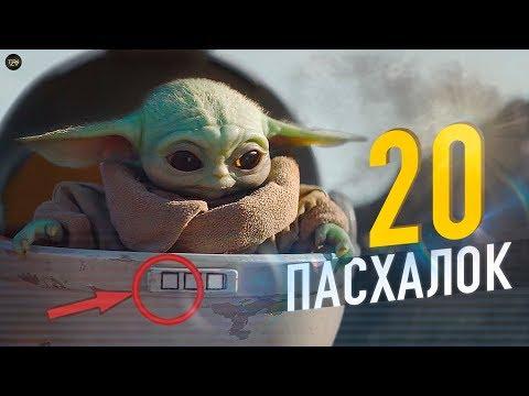 ТОП 20 пасхалок в сериале Мандалорец | ТВ ЗВ
