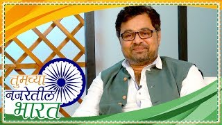 तुमच्या नजरेतील भारत | Independence Day Special | Subodh Bhave On Current Situation In India