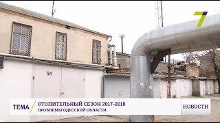 Когда включат отопление в домах Одесской области