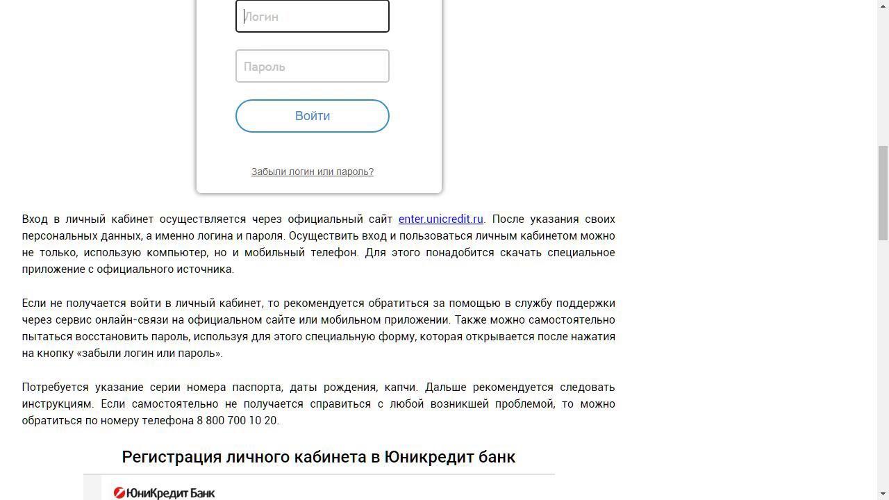 Скачать юникредит банк онлайн