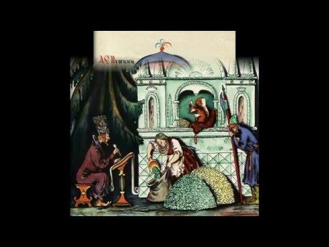 А..С.Пушкин Сказка о царе Салтане (отрывок), иллюстрации В.М.Конашевича