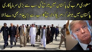 Saudi Minister Visits Gwadar to Inspect Construction Site Of Proposed Oil Refinery - MBS In Pakistan
