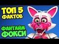ТОП 5 ФАКТОВ о ФАНТАЙМ ФОКСИ FNAF SISTER LOCATION mp3