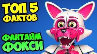 ТОП 5 ФАКТОВ о ФАНТАЙМ ФОКСИ ★ FNAF: SISTER LOCATION