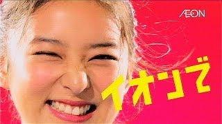 武井咲 栗山千明 イオン ザ・バーゲン CM.