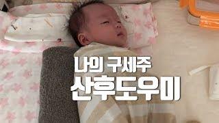 신생아 육아브이로그 / 산후도우미 / 크리슈가시리얼 /…