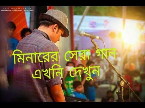 Alo Nei Alote Lyrics By Minar Rahman New Song 2017 (Full Bangla Lyrics song)