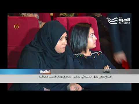 افتتاح نادي بابل السينمائي بحضور نجوم الدراما والسينما العراقية  - نشر قبل 24 ساعة