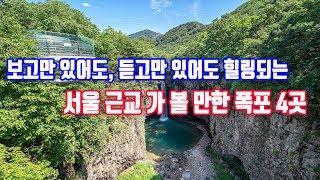 서울 근교 당일치기로 다녀올 만한 폭포 4곳 (재인폭포…