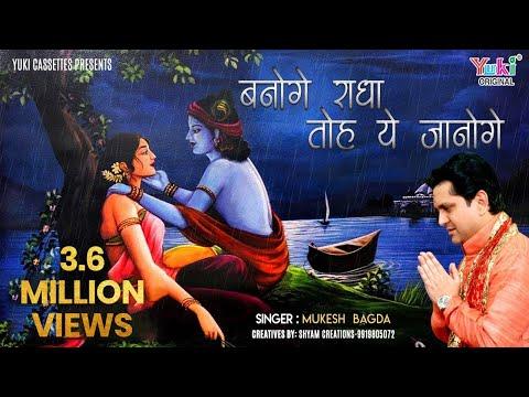 बनोगे राधा तो ये जानोगे (ओ साँवरे) । मुकेश बागड़ा | Hindi Shyam Bhajan | Hindi Devotional