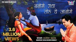 बनोगे राधा तो ये जानोगे कि कैसा प्यार है मेरा (ओ साँवरे) । मुकेश बागड़ा | Shyam Bhajan | Devotional