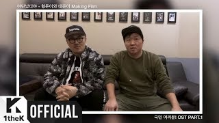 [MV] Hyungdon & Daejune(형돈이와 대준이) _ Yadannatdaya(야단났다야) (Making Film Ver.) (국민 여러분! OST Part.1)