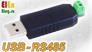 Преобразователь USB RS485