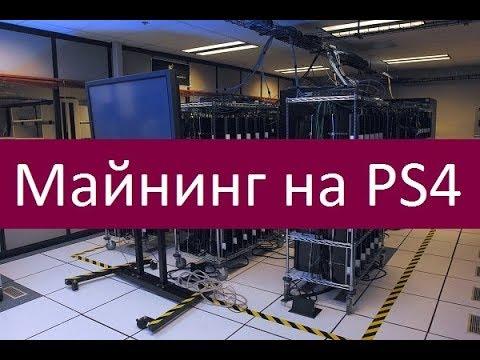 Майнинг на PS4. Ключевые особенности