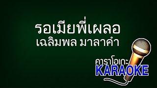 รอเมียพี่เผลอ - เฉลิมพล มาลาคำ [KARAOKE Version] เสียงมาสเตอร์