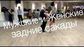 tangomagia.ru / задние мужские и женские сакады - уроки танго