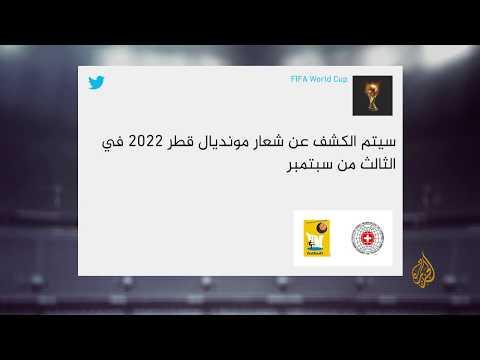 ???? الفيفا يحدد موعد الإعلان عن شعار بطولة كأس العالم 2022 في قطر  - 18:54-2019 / 8 / 20