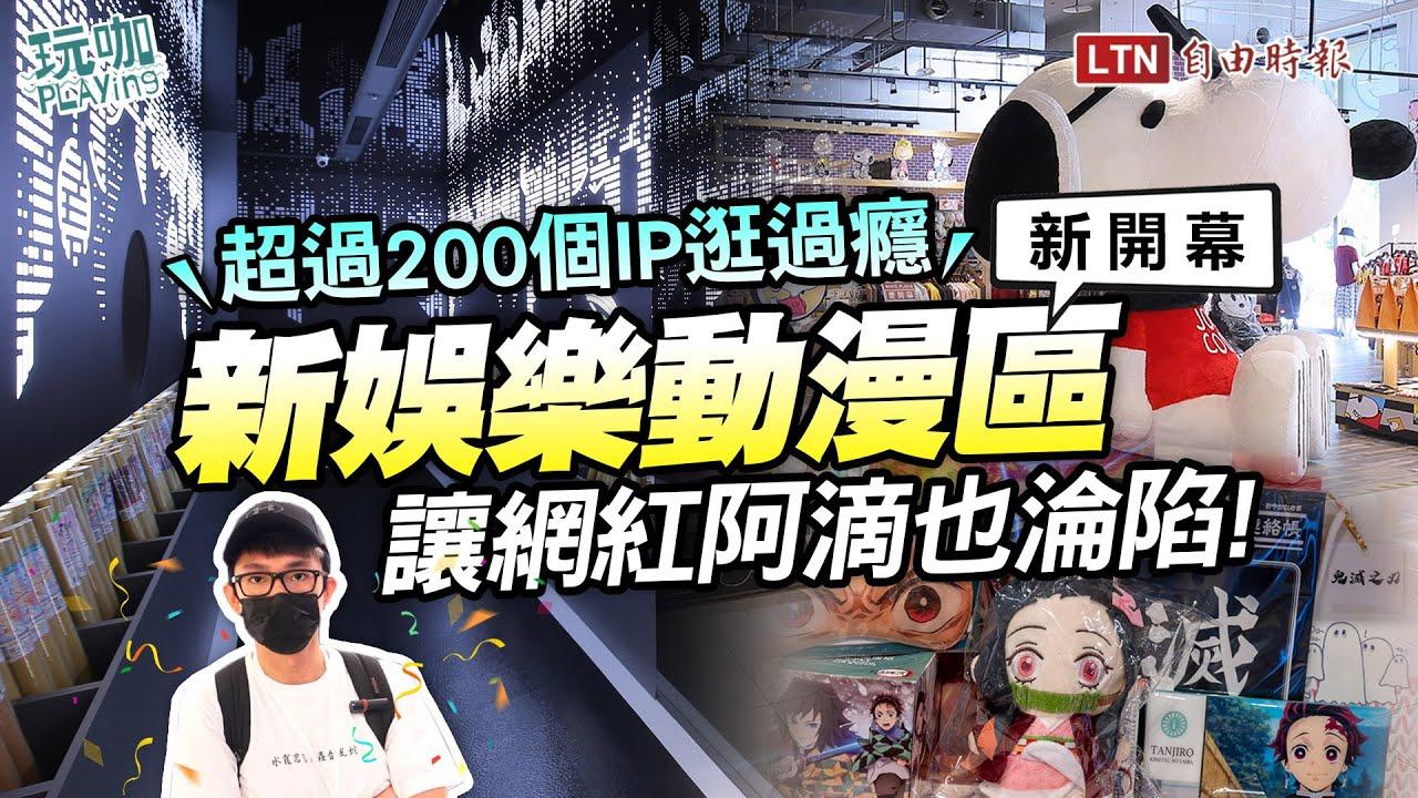 <「新娛樂動漫特區」讓網紅阿滴也淪陷!鬼滅之刃、寶可夢...超過200個IP逛過癮