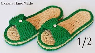 Тапочки крючком из трикотажной пряжи. 1/2 .Вяжем подошву. Slippers crochet