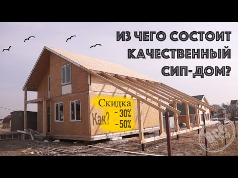 видео: Из чего состоит качественный СИП дом? Все по уму
