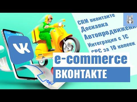E-commerce Вконтакте. Обзор нововведений для магазина - CRM, автопродвижение товаров, доставка