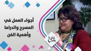 المخرج والممثل خالد الطريفي وبشرى حجو - أجواء العمل في المسرح والدراما وأهمية الفن