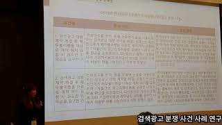 2020봄철정기학술대회_검색광고 분쟁 사건 사례 연구