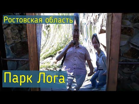 Парк Лога Каменск Шахтинский