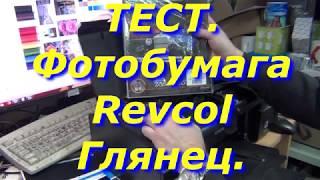 видео фотобумага