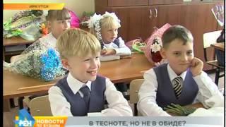Первые классы переполнены в Иркутске