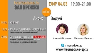 Громадське ЗП online 4.03.2015