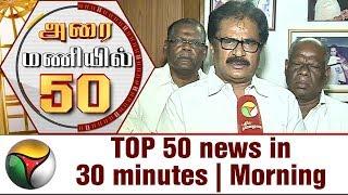 TOP 50 news in 30 minutes   Morning 27-05-2017 Puthiya Thalaimurai TV News