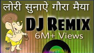 Download lagu Lori Sunaye Gora Maiya Jhula Jhule Gajanan SINGER SHAHNAZ AKHTAR DJ MIX BY RAVI NAYAK